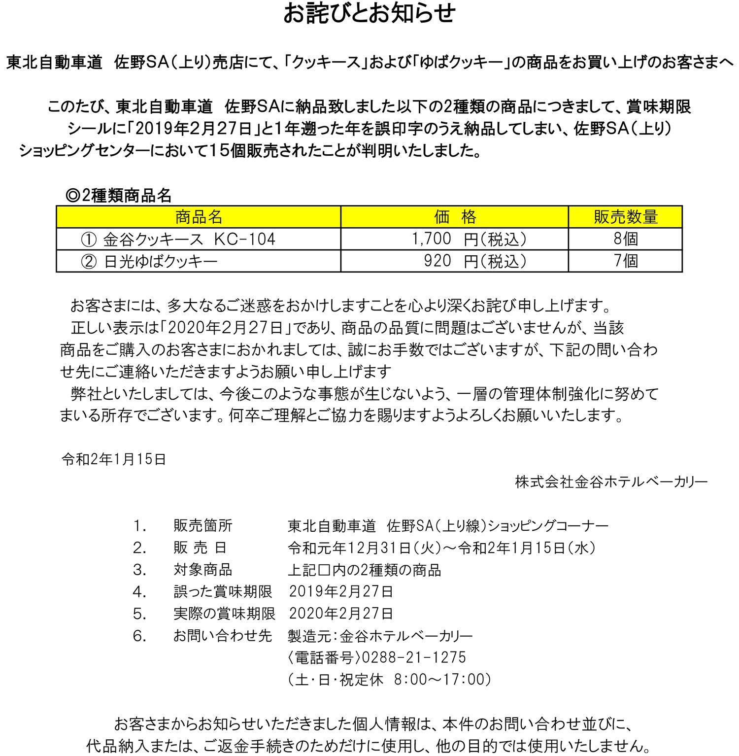 佐野SA【店舗用】お詫びとお知らせ.jpg