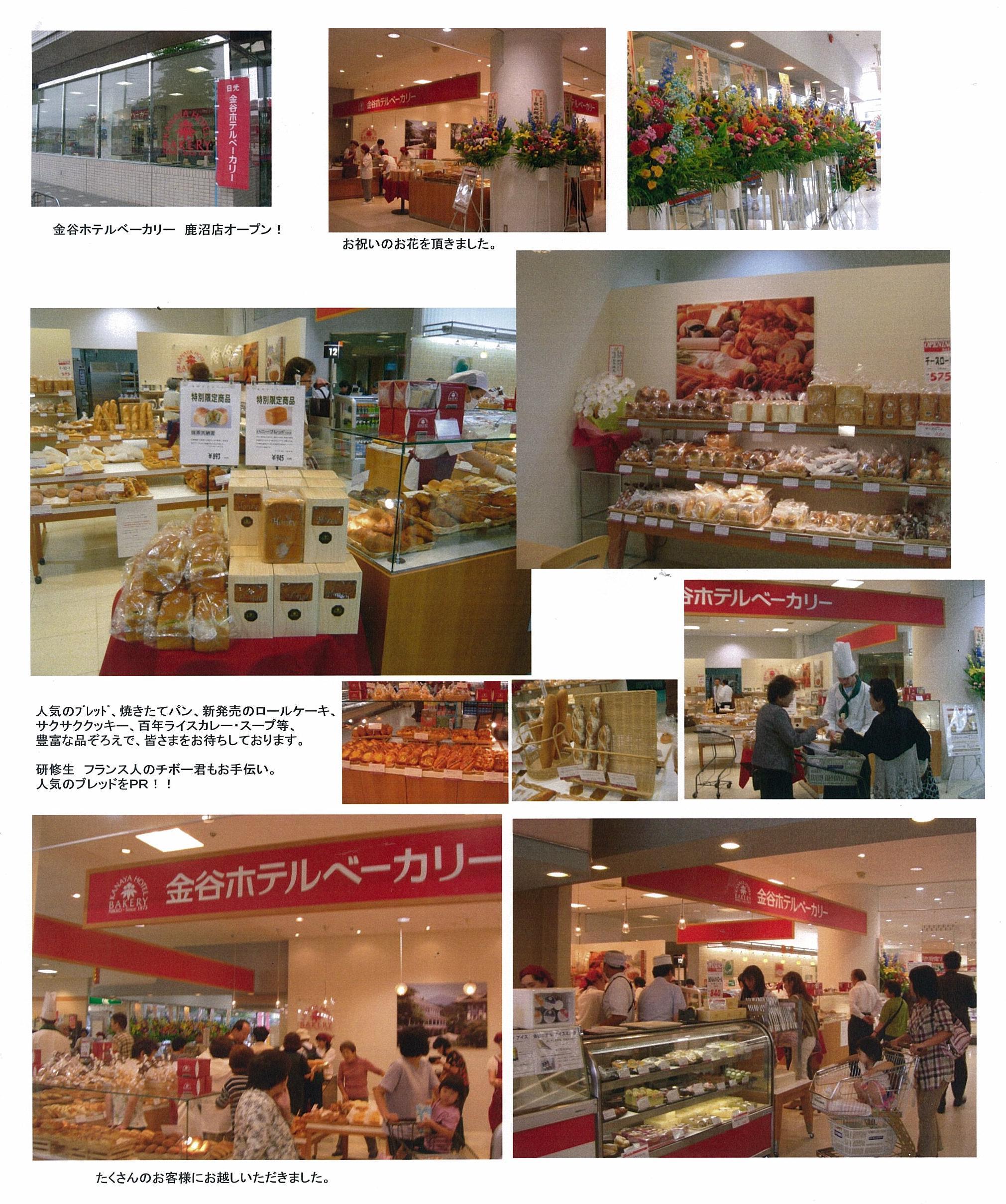 http://kanayahotelbaker.sakura.ne.jp/img-715103341-0001.jpg