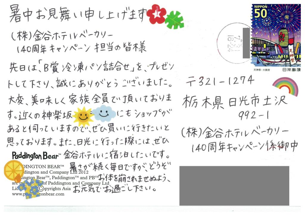 140C Postcard 1(20130808090704-0001).jpg