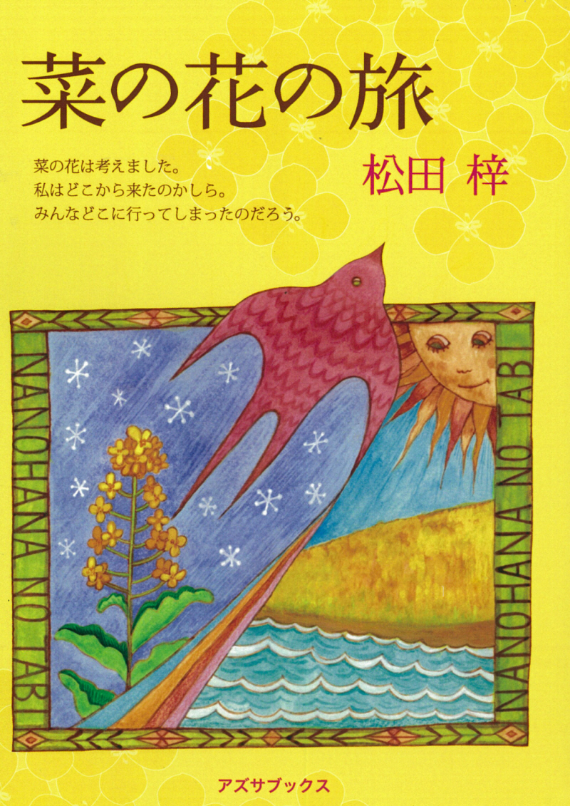 NANOHANAnoTABI-1(800).jpg
